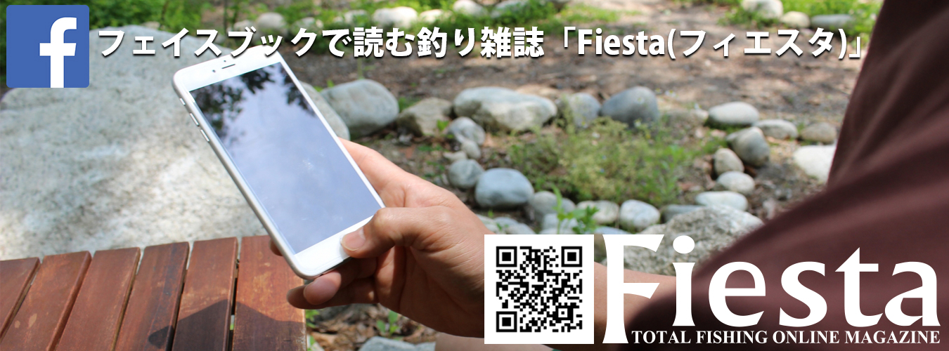 TOTAL FISHING ONLINE MAGAZINE Fiesta